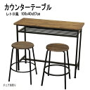 カウンターテーブル バーカウンター レトロ風 幅100高さ87cm(rht-1000)ds971-3 [tw]
