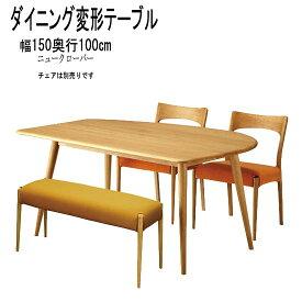 上質の変形ダイニングテーブル ニュークローバー 150x100cm fs145-ht150[fv]