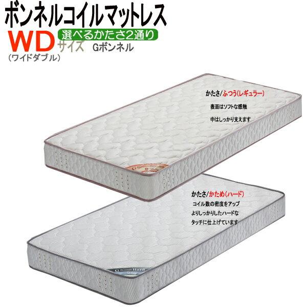 ワイドダブルベッドマットレス単品 かたさ2種選 ボンネルコイルスプリングマットレス (Gボンネル)gn037wd[fv]