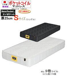 シングルベッドマット単品 国産 最高級9巻ポケットコイルスプリング (GranUnitナノポケット) gn049-s[fv]