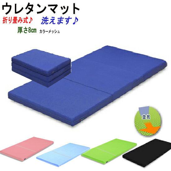 ベッドマット 三つ折れ薄型カラーメッシュウレタンマットレスgn371-2[fv]