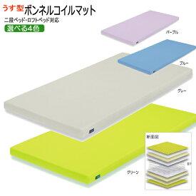 薄型ボンネルコイルマット 洗えます 4色選択OK シングルサイズ(スリムカラーBonnel)gn371-4[01]