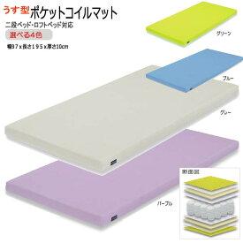 薄型ポケットコイルマット 快適 洗えます 4色選択OK シングルサイズ(スリムカラーPocket)gn371-5[01]