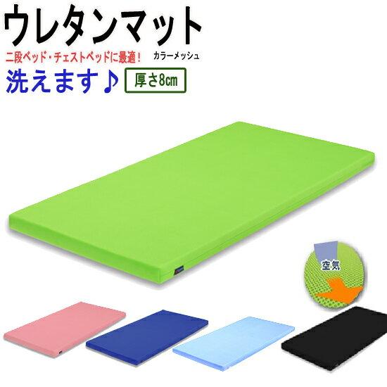 ベッドマット ベッド専用 薄型カラーメッシュ ウレタンマットレスgn371[fv]