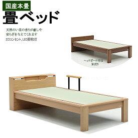 ベッド モダンで上質の畳ベッド(キャビネットタイプ・セミダブル・スミカ)gn400ct-2[fv]