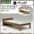 モダンで上質の畳ベッド(フラットタイプ・シングル・スミカ)gn400ft-1