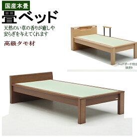 ベッド モダンで上質の畳ベッド(フラットタイプ・セミダブル・スミカ)gn400ft-2[fv]