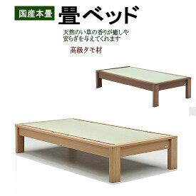 ベッド モダンで上質の畳ベッド(ヘッドレスタイプ・セミダブル・スミカ)gn400hl-2[fv]