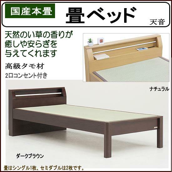 ベッドモダンで上質の畳ベッド(キャビネットタイプ・シングル・天音)gn401-1組立設置OK[fv]