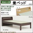 モダンで上質の畳ベッド(キャビネットタイプ・セミダブル・天音)gn401-2 組立設置OK[送料無料][fv]