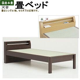 ベッド モダンで上質の畳ベッド(キャビネットタイプ・セミダブル・天音)gn401-2 組立設置OK[fv]