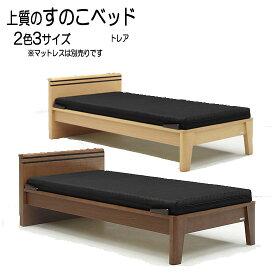 ベッド 足下すっきり!上質のすのこベッド ダブルサイズ マット別(トレア)gn418-3[fv]