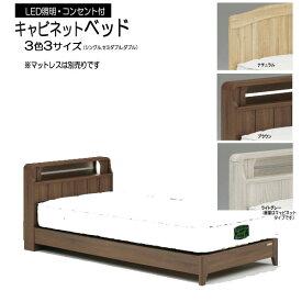 ベッド キャビネットタイプ LEDライト セミダブルサイズ マット別 (モズ)gn431ct-2[tw]