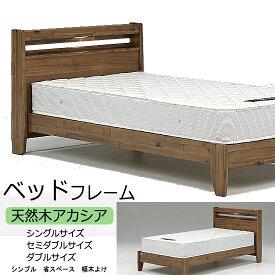 セミダブルベッドフレーム 棚付 天然木アカシア材 マット別(ヴォーグ)gn432ct-2 [fv]