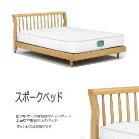 天然木スポークベッド シングル フレーム 天然木オーク無垢材 マット別 (レイヤード)gn434-1 [01]