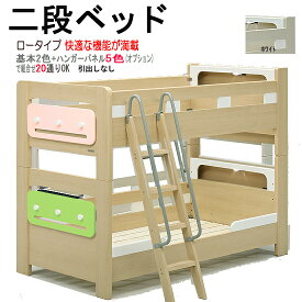 二段ベッド キャビネットタイプ 子供ベッド (ラキッズ) gn436ct-1[fv]
