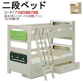二段ベッド キャビネットタイプ 引き出し付 子供ベッド (ラキッズ) gn436ct-2