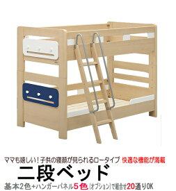 二段ベッド 丈夫 機能的 子供ベッド (ラキッズ) gn436ft-1[tw]
