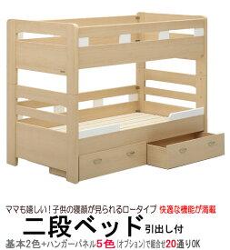 二段ベッド 引き出し付 子供ベッド (ラキッズ) gn436ft-2[tw]
