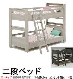 二段ベッド ロータイプ 上質 子供ベッド (フレッテ) gn438[fv]