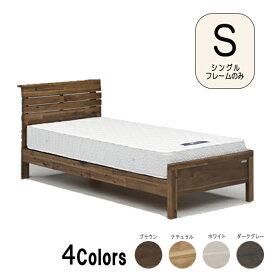 シングルベッド 小棚付 天然木アカシア材 マット付(シーモス)gn440-1[fv]