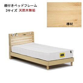 シングルサイズベッドフレーム 小棚付 天然木樺材 マット別(ニフレ)gn450-1