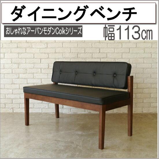 ウォールナット 背付 ダイニングベンチ 幅113cm(Colk)gr288-12bench[01]