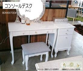 Aini 真白 デスク コンソールテーブル gr300-1[tw]