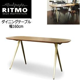 開梱設置付 ウォールナット無垢天板 ダイニングテーブル 幅160cm エスク gr312-7 RITMOシリーズ[fv]