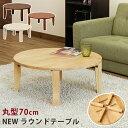 円卓 軽い!折り畳める 円形座卓テーブル(wr-70)gs274-2
