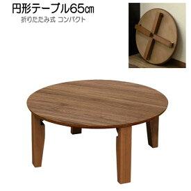 円形座卓テーブル 折り畳める 直径65cm(uhr-r65)gs557-2[tw]