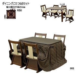 ダイニングこたつ6点セット S3-17/KT-CA01(長方形110x70cm テーブル+こたつ掛け布団+回転いす4脚)gs558-4[tw]