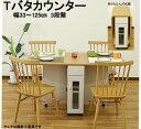 折りたたみテーブル Tバタカウンター 食卓にもなる 幅125〜32奥行70高さ71cm(レオン)hs162 送料無料[fv]