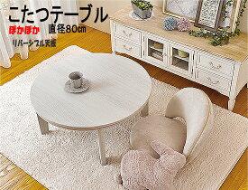 円形こたつテーブル テレワーク 在宅勤務 (アベルSE80丸) ht534-1