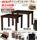 2人用 高機能 ダイニングこたつテーブル単品 80x80cm(kot-7310-80)ht558-2[代引不可][送料無料][tw]