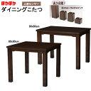 2〜1人用 高機能 ダイニングこたつテーブル単品 90x60cm(kot-7310-960)ht558-1[fv]