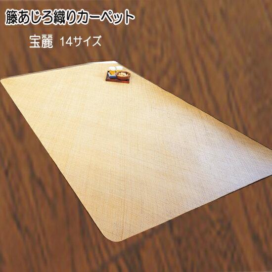 江戸間3畳 最高級アジロ織りのラタンカーペット 176x261cm (宝麗)kh769-5[送料無料][tw]