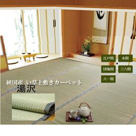 団地間4畳半 純国産 リバーシブル い草上敷きカーペット(湯沢)(約255x255cm)kh802-4d[tw]