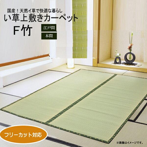江戸間3畳 フリーカット 国産 い草上敷きカーペット「F竹」(約176x261cm)kh809-3e[tw]