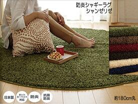 シャギー 無地カラー 選べる6色 日本製 円形ラグ 直径180cm(シャンゼリゼ)kh894-26-180r[01]