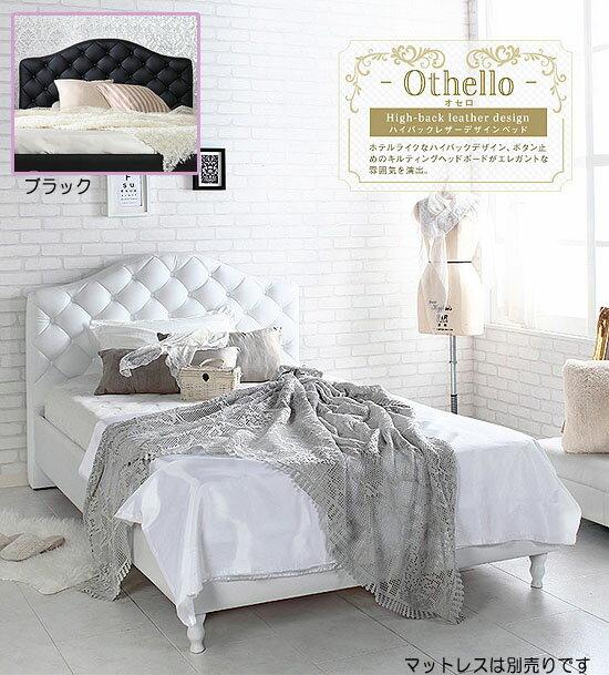 ベッド 英国スタイル アンティーク調 ベッドフレーム ダブルサイズ(otehllo) st017-2d[代引不可][送料無料][tw]