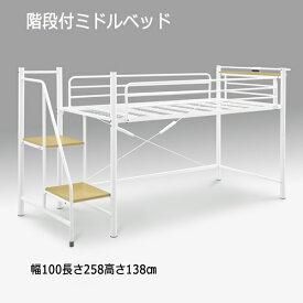階段付きミドルベッド 高さ138cm 3色(ホーナー)sw043[tw]
