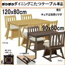 4人掛け ダイニングこたつテーブル 単品 長方形 120x80cm(睦月120)sw114-2[送料無料][fv]