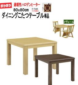 ハイタイプこたつ ダイニングこたつテーブル単品 80x80cm(イヴェール)sw119-1 [fv]