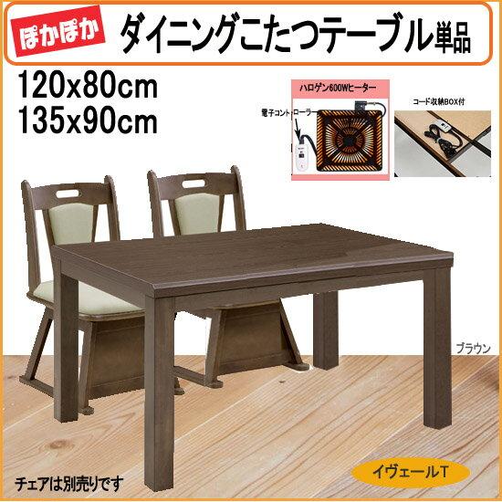 ハイタイプこたつ ダイニングこたつテーブル単品 135x90cm(イヴェール)sw119-3 送料無料[fv]