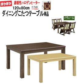 ハイタイプこたつ ダイニングこたつテーブル単品 120x80cm(イヴェール2)sw119-2 [fv]