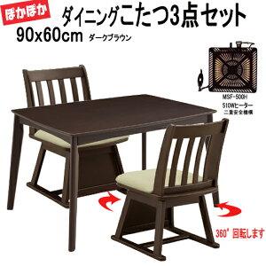 2人掛け ダイニングこたつテーブル 3点セット 長方形 90x60cm(睦月90dbr)sw213-1set-dbr[tw]