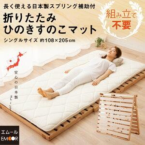日本製 折りたたみひのきすのこマット シングルサイズ 折りたたみベッド おりたたみベッド 折り畳みベッド ベッド 簡易ベッド すのこ スノコ コンパクト 通気性 フォールディングベッド 木