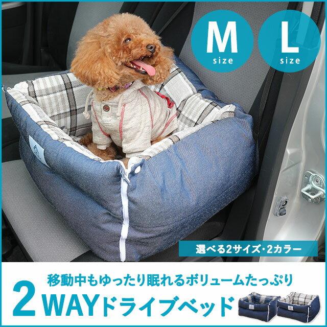 ドライブベッド ドライブボックス Mサイズ Lサイズ ペット ペット寝具 犬 猫 ペット用ベッド ベッド カーベッド 犬用ベッド 猫用ベッド 幼犬 成犬 老犬 エアー おねしょ ドライブ 行楽 お出かけ ベージュ ネイビー 手洗い可能 洗える カラー 送料無料