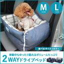 ドライブベッド ドライブボックス Mサイズ Lサイズ ペット ペット寝具 犬 猫 ペット用ベッド ベッド カーベッド 犬用…